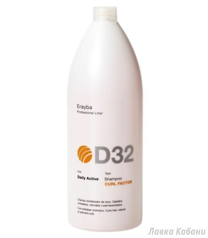 Фото ERAYBA D32 Curl Factor Shampoo Шампунь для вьющихся или химически завитых волос 1500 мл