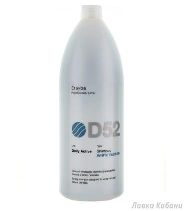 Шампунь для холодных оттенков блонд Erayba D52 White Factor Shampoo 1500 мл