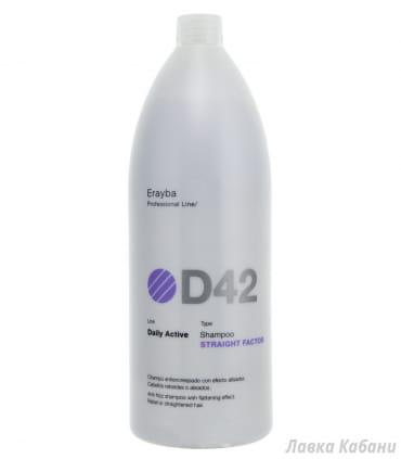 Шампунь для выпрямления волос Erayba D42 Straight Factor Shampoo 1500 мл