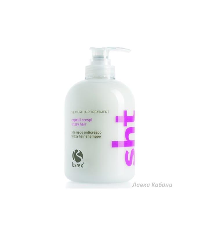 Шампунь для вьющихся волос Barex Silicium Hair Treatment Frizzy Hair Shampoo, 350 мл