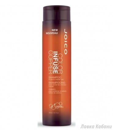 Оттеночный медный шампунь Joico Color Infuse Copper Shampoo