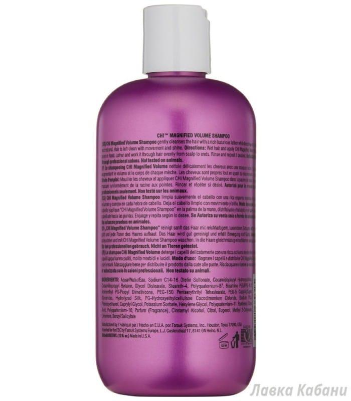 Фото Шампуня для объема CHI Magnified Volume Shampoo