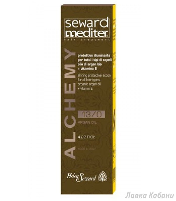 Фото 13/O Helen Seward Argan Oil