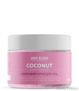 Фото Кокосового скраба для тела Pink Mood Joko Blend